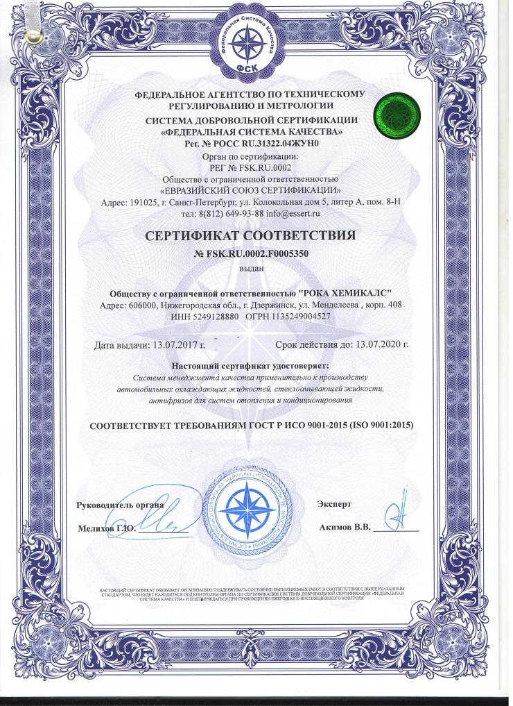 sertifikat_sootvetstviya_1