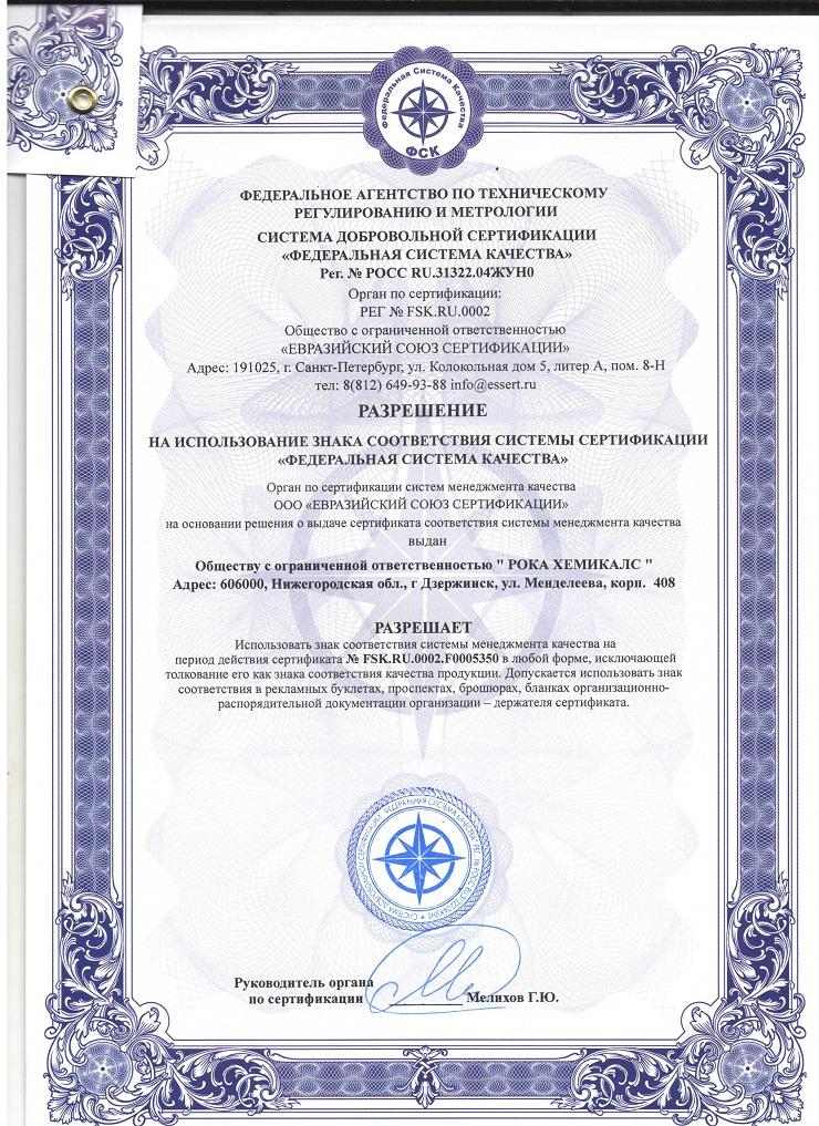 sertifikat_sootvetstviya_2